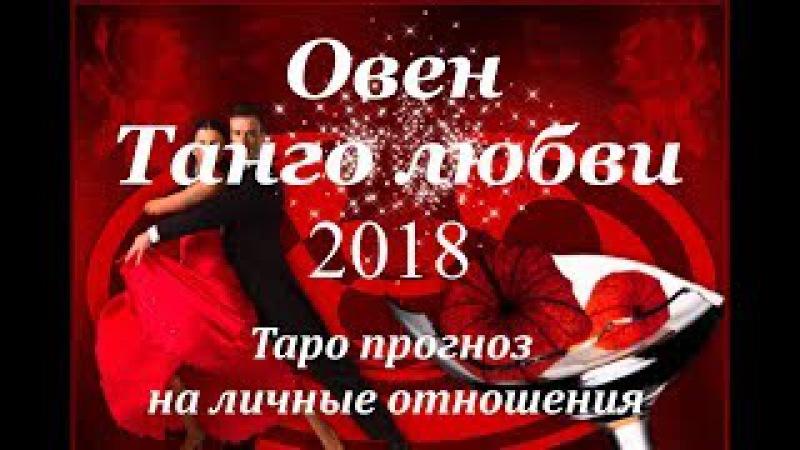 ЛЮБОВЬ И ЛИЧНЫЕ ОТНОШЕНИЯ. Таро прогноз на 2018 год для знака ОВЕН.