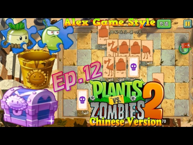 Plants vs Zombies 2 Chinese Get the puzzles from the chest Ancient Egypt Day 12 Ep 12