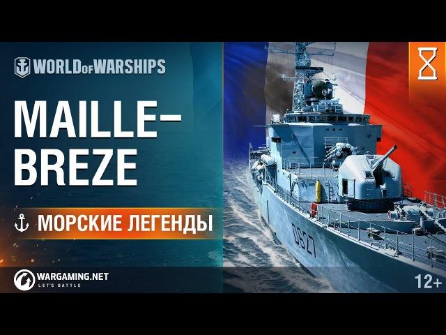 Эсминец Maillé-Brézé. Морские легенды [World of Warships]