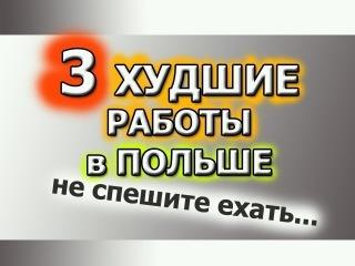 3 худшие работы в Польше! Не спешите туда ехать.