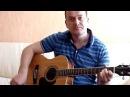 Песня под гитару Глоток холодного вина. Автор-исполнитель Владимир Детков г.Горловка, Донбасс.