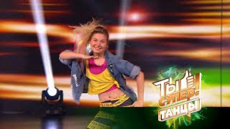 «Ты супер! Танцы»: Анастасия Тарарико, 17 лет, г. Червонопартизанск, Луганская обл ...