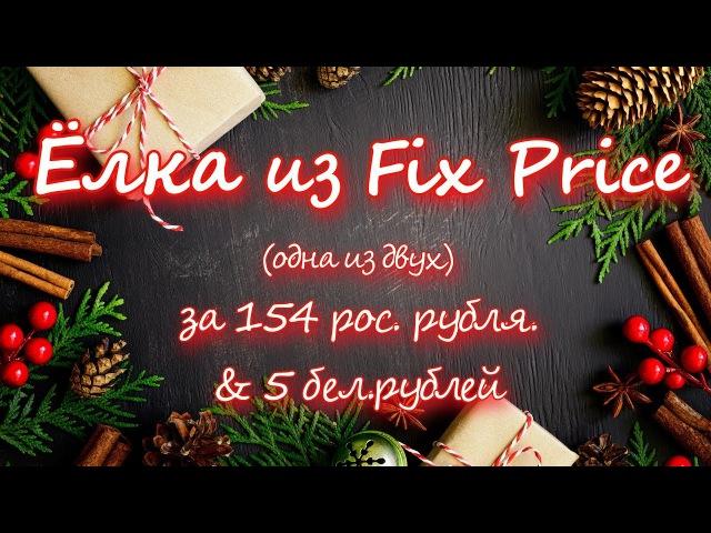 Fix Price: Новогодняя елка. Как сделать густую и красивую елку из тех, что продаются в...