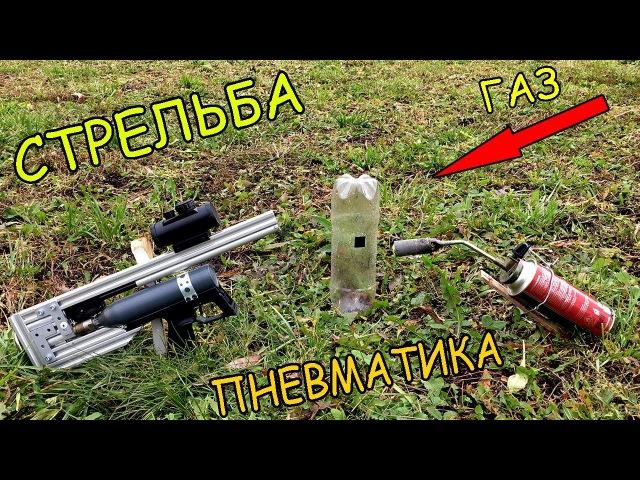 Стрельба в бутылку с газом из самодельной пневматики в компоновке Булл-Пап
