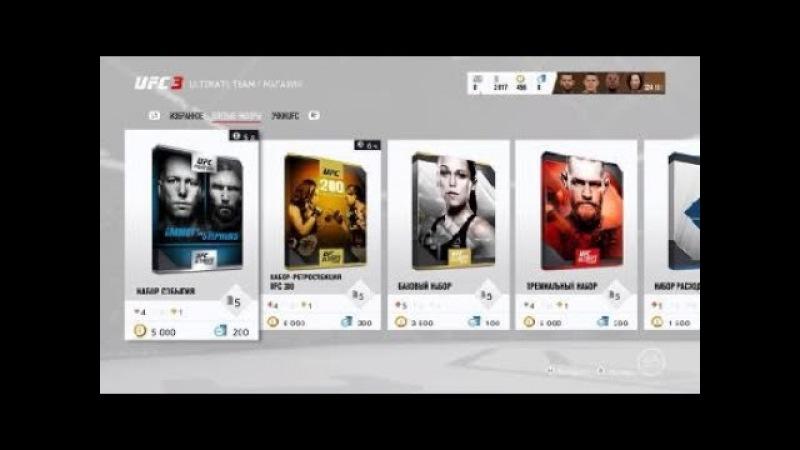 EA SPORTS UFC паки