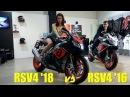 Отзыв обзор тест на спортбайк Aprilia RSV4 RR '2018 Owner's review of Aprilia RSV4 18 vs RSV4 2016