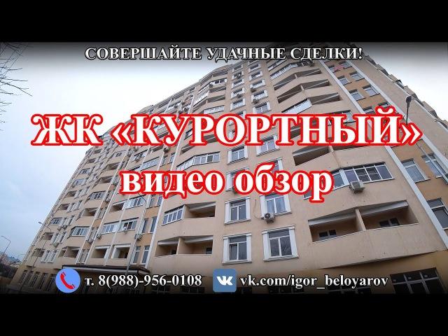✅ЖК КУРОРТНЫЙ в городе Краснодар, видео обзор краткий новостройки