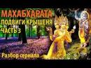 Махабхарата Часть 10 3 Подвиги Крышеня