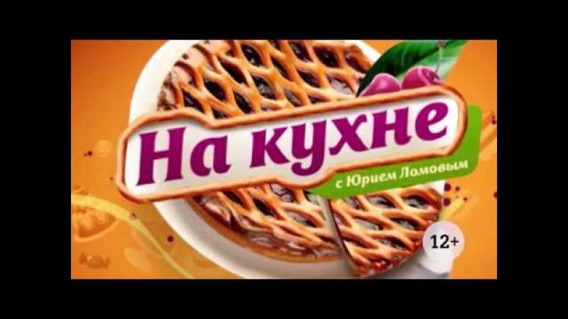 На кухне - 25.02.18