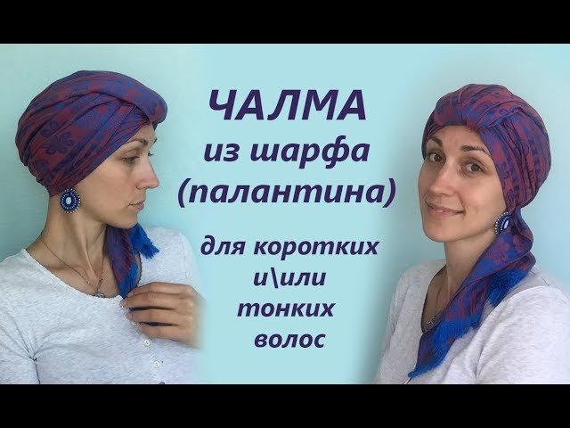 Как повязать чалму (тюрбан) из палантина (шарфа) на короткие волосы. 3 способа оформления. На осень