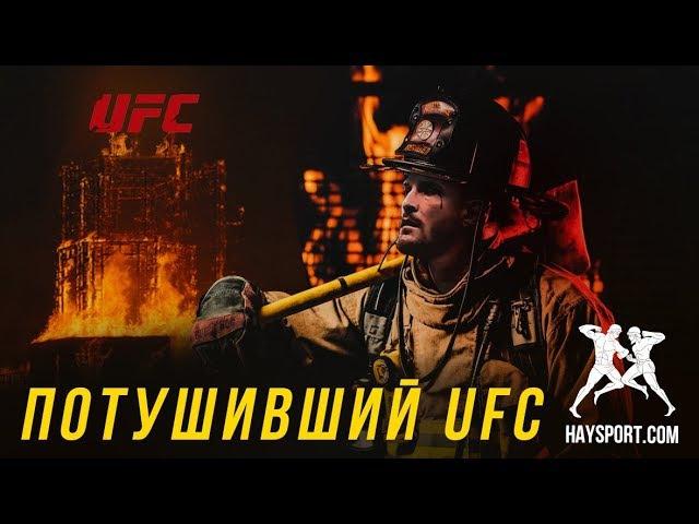 HS Потушивший UFC - Фильм о Стипе Миочиче