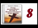 аудиокнига 08 Исцеление не всегда происходит мгновенно