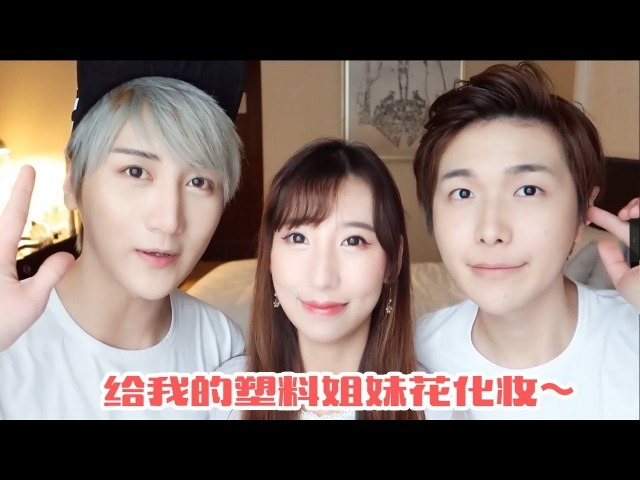 【BH Makeup Channel】EP52 Makeup For A Friend (CC EngSub)