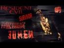 Resident Evil: Survivor. HARD прохождение. Путь B 4 Грустный зомби