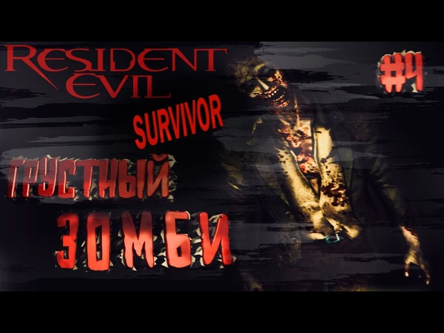 Resident Evil Survivor HARD прохождение Путь B 4 Грустный зомби смотреть онлайн без регистрации