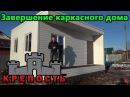 Строительство каркасного дома своими руками. Завершение строительства каркасного дома.