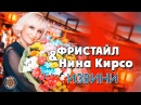 Фристайл Нина Кирсо - Извини (Аудио 2018)