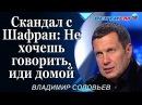 Владимир Соловьев: Скандал с Шафран: Не хочешь разговаривать иди домой