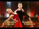 Танцы со ЗВЕЗДАМИ 2016 Владислав Кожевников и Екатерина Старшова