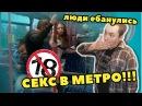 Секс в метро прилюдно и версус Жириновско и Собчак чисто my opinion