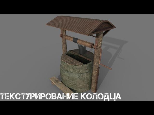 Substance Painter - Текстурирование колодца