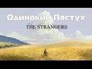 ArcheAge [ Джеймс Ласт - Одинокий Пастух ] The Strangers