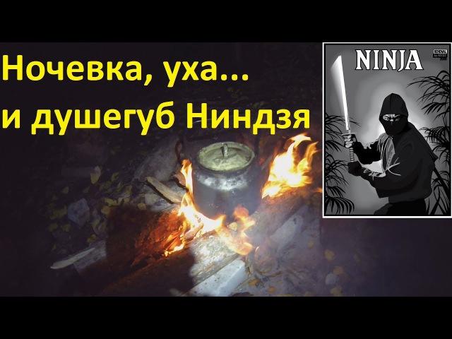 Ночевка, уха и душегуб Ниндзя...bogomaz05