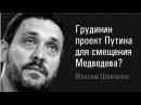 Треугольник Путин Грудинин Медведев Шевченко в Уфе