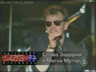 Святослав Задерий и Магна Матэр - Одноразовая любовь / Чур меня! (1997)
