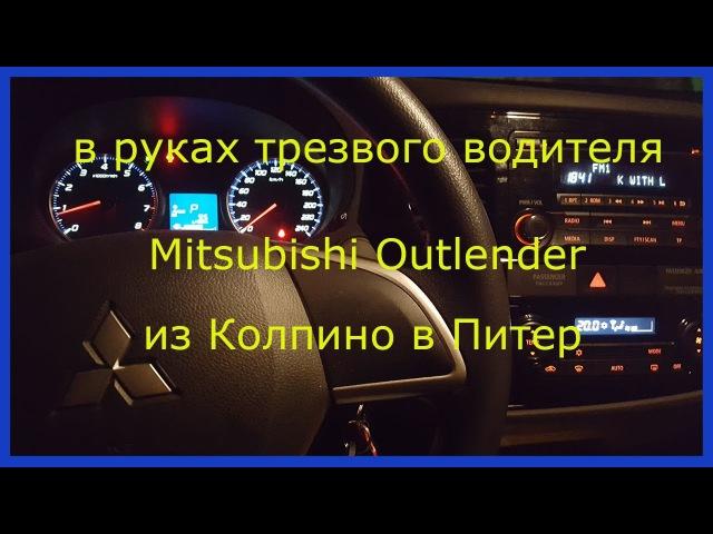 Mitsubishi Outlender. Трезвый водитель СПб. Поездка из Колпино в Питер.