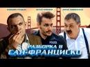 РАЗБОРКА В САН-ФРАНЦИСКО 2018, боевик / комедия