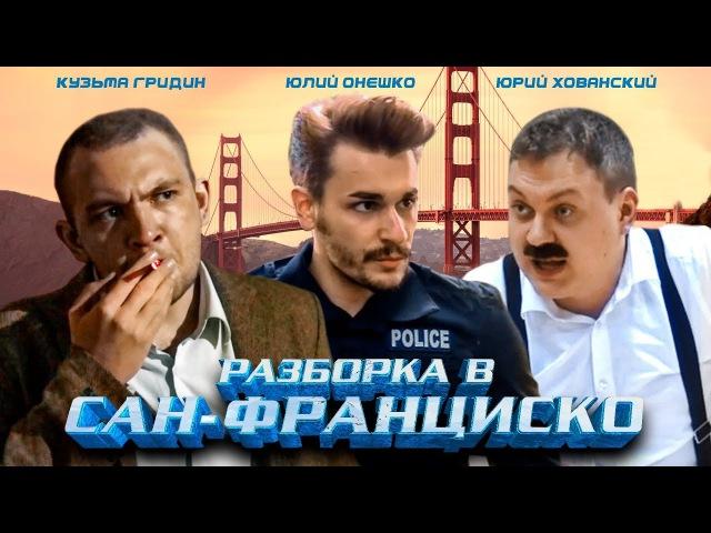 РАЗБОРКА В САН-ФРАНЦИСКО (2018, боевик / комедия)