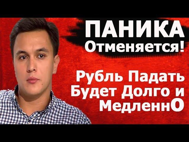 ПАНИКА Отменяется! Рубль Падать Будет Долго и Медленно - Владислав Жуковский - 09.1...