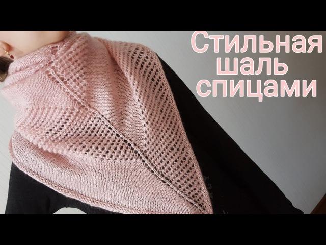 Модная шаль спицами стильный Бактус Платок Бесплатный МК Пряжа Nako mohair delicate
