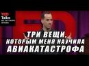 TED на русском - ТРИ ВЕЩИ, КОТОРЫМ МЕНЯ НАУЧИЛА АВИАКАТАСТРОФА