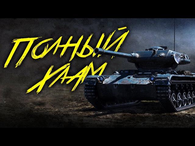 ELC EVEN 90 полный хлам 💩 Последний шанс купить FCM 50t ⚠️ Новостюшки World of Tanks