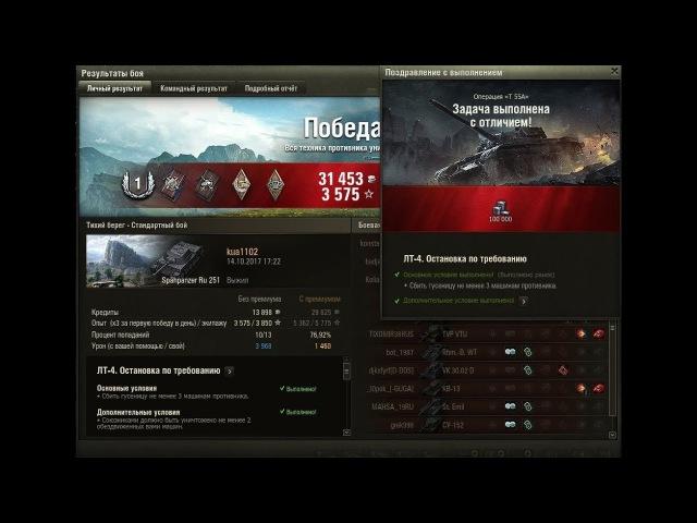 [WoT] Операция Т-55 NVA DDR: выполняем с отличием ЛБЗ ЛТ-4 [Остановка по требованию] 53