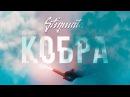 STIGMATA КОБРА OFFICIAL VIDEO 2017