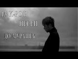15 K-POP ПЕСЕН ДО МУРАШЕК15 K-POP SONGS THAT MAKE FEEL SHIVERS
