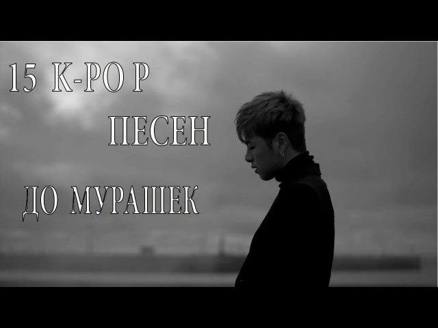 15 K-POP ПЕСЕН ДО МУРАШЕК/15 K-POP SONGS THAT MAKE FEEL SHIVERS
