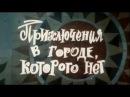 Приключения в городе, которого нет (1974). Музыкальный фильм, сказка