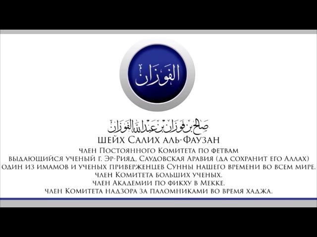 Шейх аль-Фаузан - НЕ СОБИРАЙ ДВА ЗЛОДЕЯНИЯ