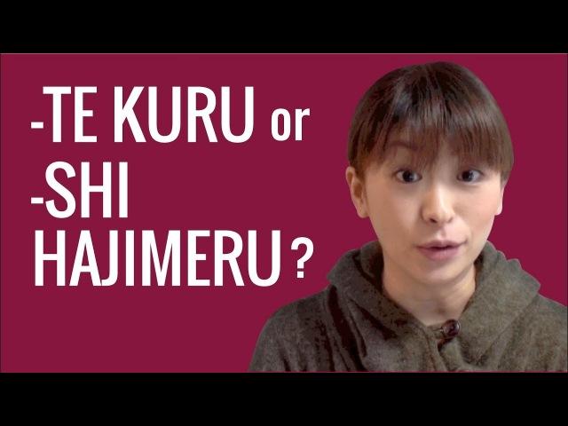 Ask a Japanese Teacher - Difference between -TE KURU and -SHI HAJIMERU