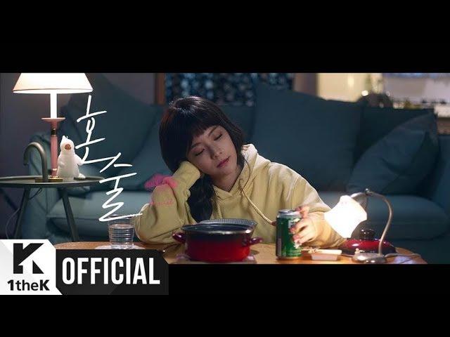 JUNIEL - I Drink Alone (혼술)