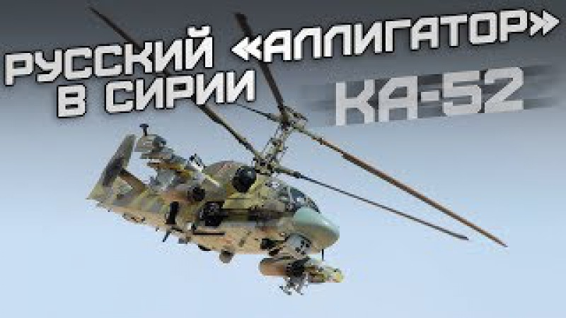 Русский «Аллигатор» в Сирии (Ударный вертолёт Ка-52)