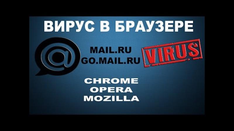 Вирус Mail ru, go mail ru. Удаляем всё разными способами и в разных браузерах.