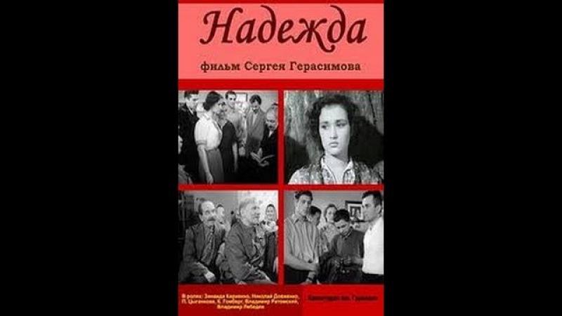 Драма об освоении целинных земель Надежда / 1954
