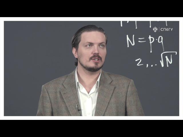 22 - Квантовые вычисления. Алгоритм Шора. Введение