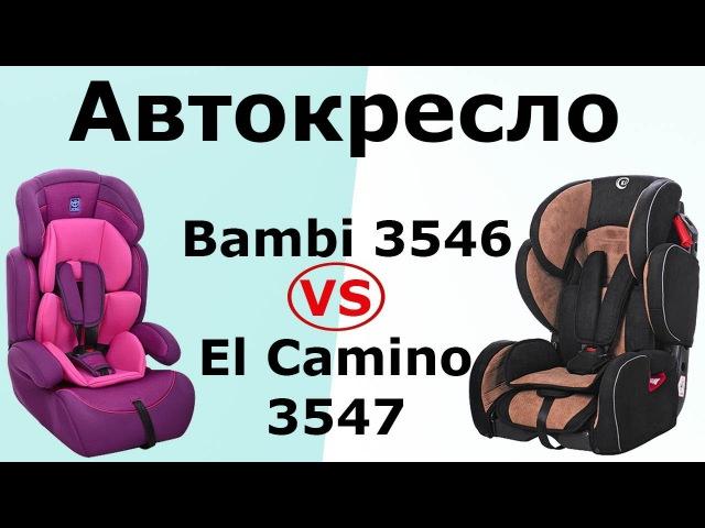 Автокресло El Camino M 3547 сравнение детское автокресло Bambi 3546,