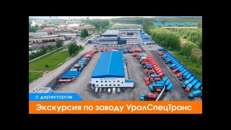 Экскурсия по заводу УралСпецТранс
